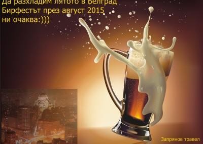 Бирфест в Белград